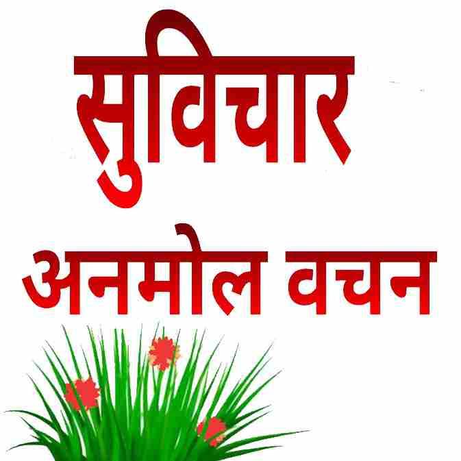 Anmol Vachan in Hindi-अनमोल वचन हिंदी ( Best 200+)