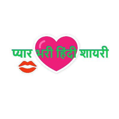 Love Shayari In Hindi -sayari-love
