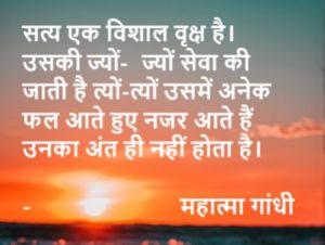 Motivational Quotes In Hindi Mahatma gandhi