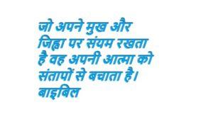 Suvichar in Hindi 2020 अनमोल सुविचार हिंदी में - Best Quotes