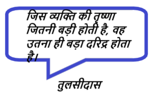 Suvichar in Hindi 2020 अनमोल सुविचार हिंदी में tulsidas