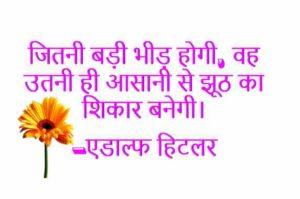 Motivational-Quotes -In -Hindi-Hitlar