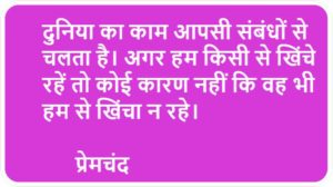 Motivational Quotes In Hindi-prem chand