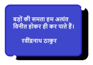 Motivational-Quotes -in Hindi-Ravindra nath Taigore
