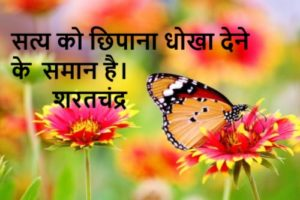 Most Famous Motivational Quotes In Hindi-Sharadchandra