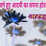 suvichar in hindi-Aristotle