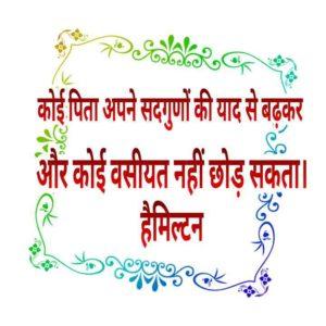 suvichar in hindi-hemiltan